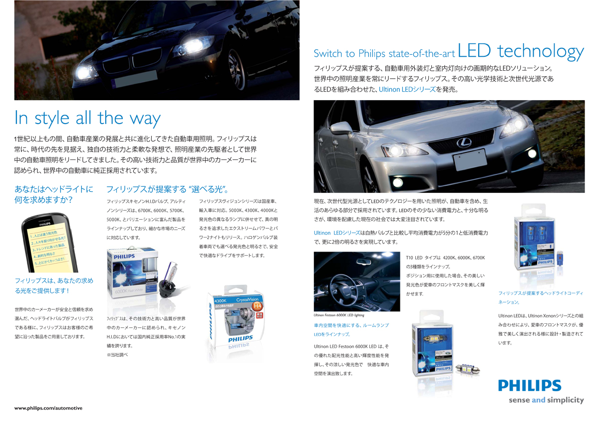 Philips automotive B2C ad for Japan