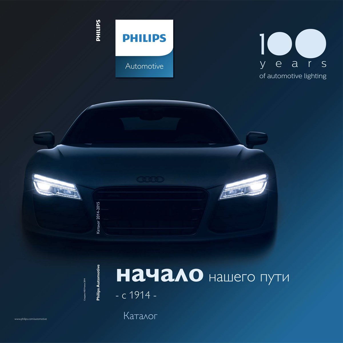 Philips automotive catalog 2014-2015 - Russian version pdf