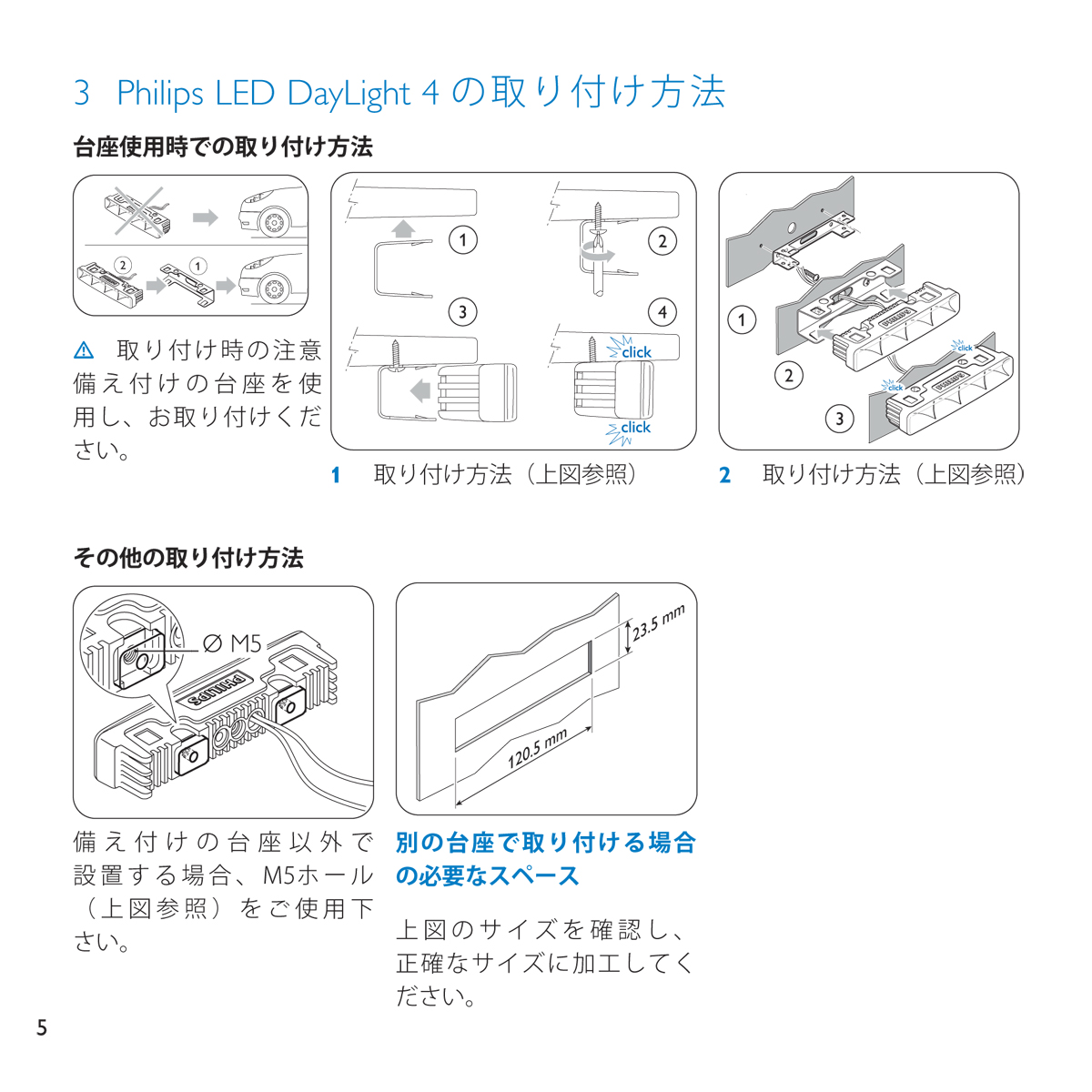 Philips LED DayLight 4 user guide - inside page